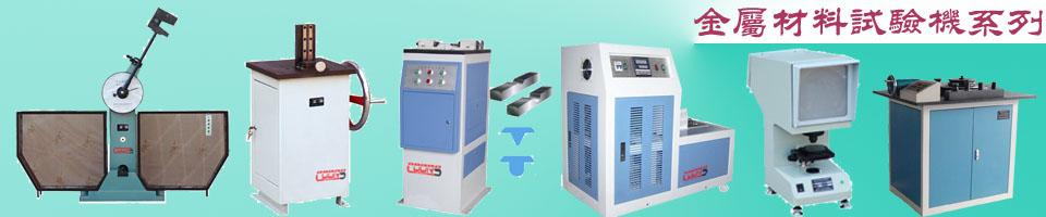 金属材料试验机系列