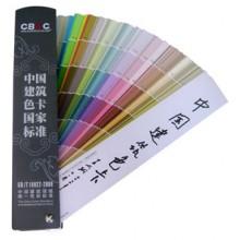 中国建筑色卡-1026色GSB16-1517-2008
