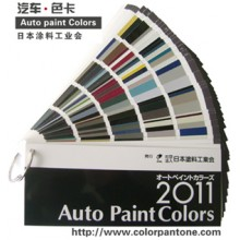 汽车色卡_2011年版Auto_2011