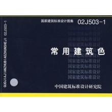 常用建筑色02J503-1