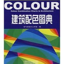 建筑配色图典QTC-1