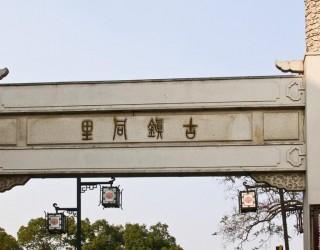 同里古镇 (11)