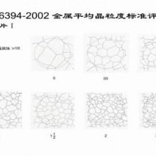 金属平均晶粒度评级标准挂图(GB/T6394-2002)