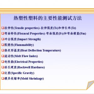 热塑性塑料的主要性能测试方法 (24)