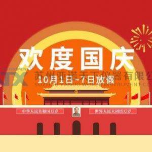 亚诺天下仪器公司2019国庆放假通知