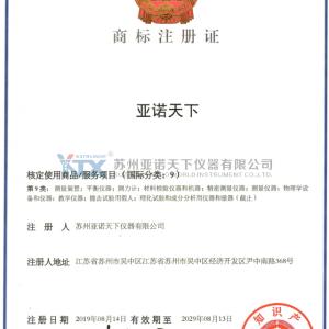 亚诺天下仪器公司注册商标经国家知识产权局获批!