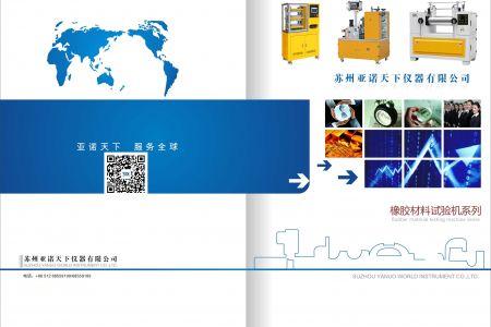 橡胶材料试验机系列样册 (12)