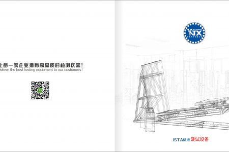 ISTA标准测试设备 (12)