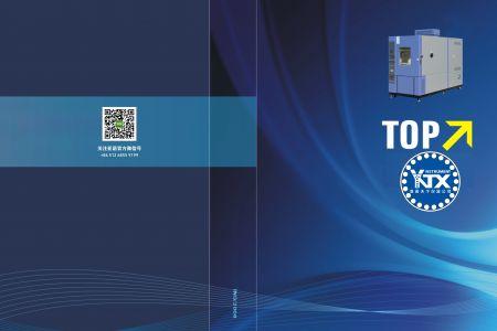 模拟环境试验箱画册(新版) (18)