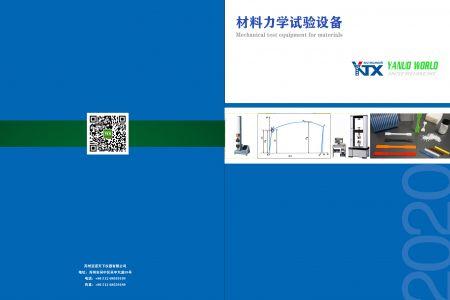 万能材料试验机画册(新) (24)