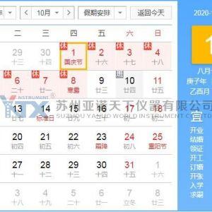 2020亚诺天下仪器公司中秋国庆节放假通知