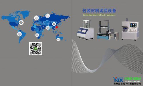 包装材料试验机系列 (14)