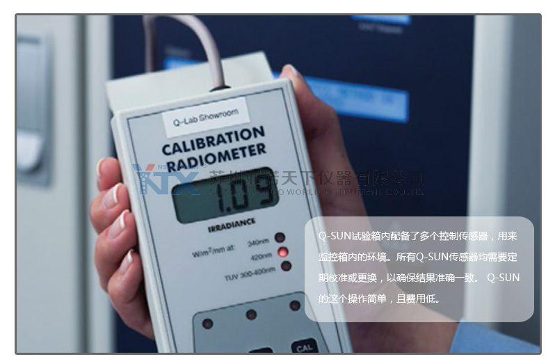 辐照度控制功能