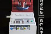 亚诺天下Taber 5100耐磨试验机操作视频 (55播放)