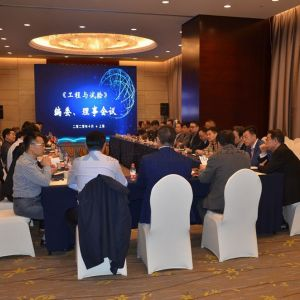 2020年《工程与试验》编委、理事工作会议在上海召开