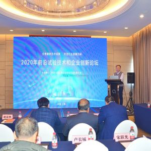 2020年前沿试验技术和企业创新论坛在上海顺利召开